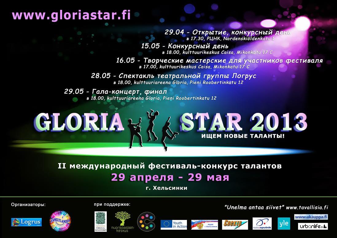 gloria-star-2013