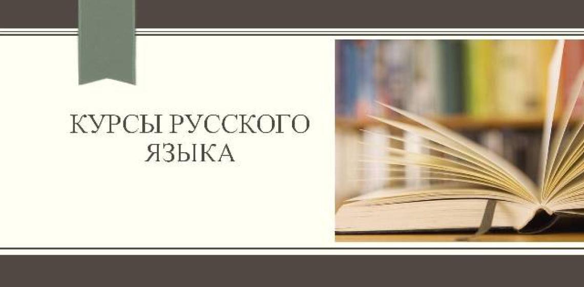 kursi_russkogo